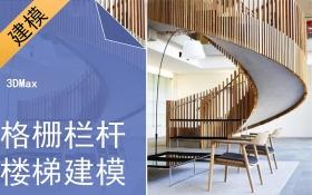 3Dmax-栅格楼梯超快思路建模方法