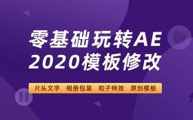 零基础学习AE2020模板修改教程