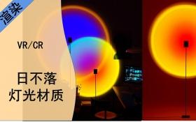 VR+CR-日不落投影灯制作