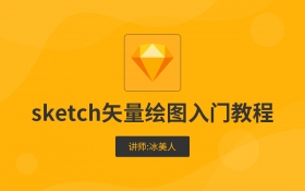 Sketch矢量绘图入门基础教程(mac必学)