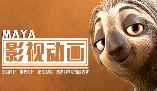 maya最擅长的是动画和电影领域-羽兔网资讯
