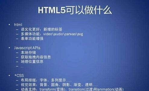 学会HTML5后可以用来做什么-羽兔网资讯