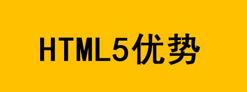 HTML5增加了哪些功能有什么优势?-羽兔网资讯