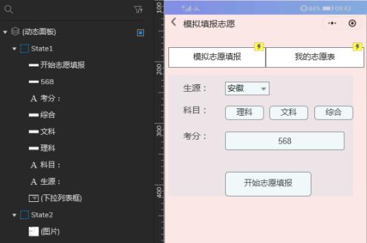 产品人必会的Axure RP 9 实践技能(一)-羽兔网资讯
