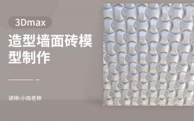 3Dmax 造型墙面砖模型制作