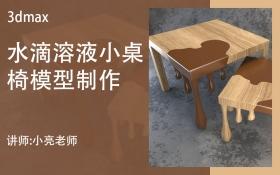 3Dmax-如何制作水滴溶液小桌椅的模型