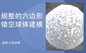 3Dmax 规整的六边形镂空球体建模