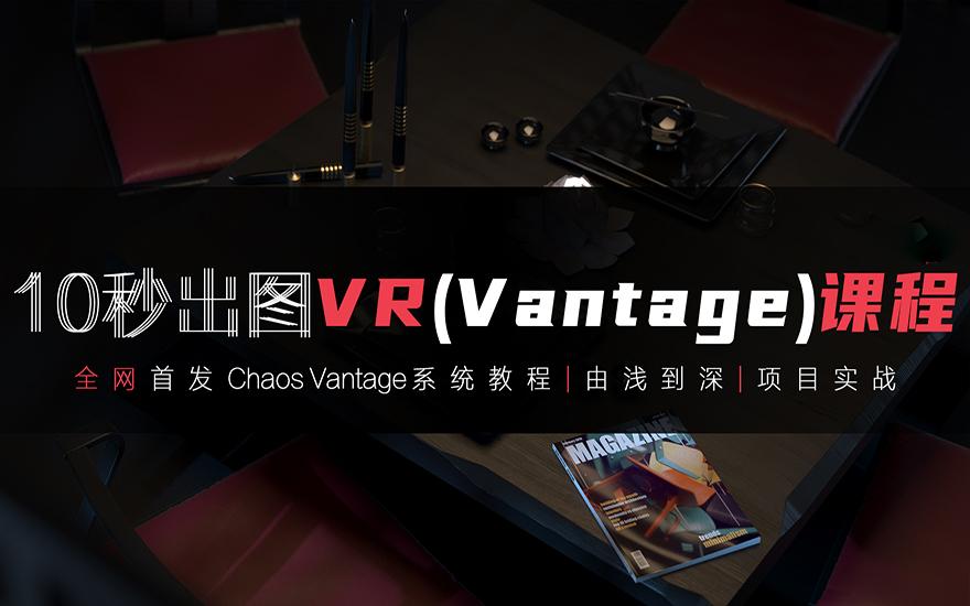 VRay-10秒出图VR (V antage )课程