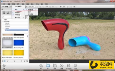 用KeyShot简单渲染一下吹风机!-羽兔网资讯