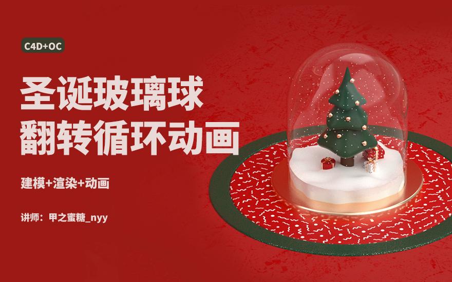C4D+OC-圣诞玻璃球翻转循环小动画制作