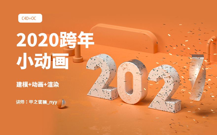 C4D+OC-2020跨年小动画场景制作