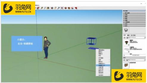 SketchUp移动组件的两种方法!-羽兔网资讯
