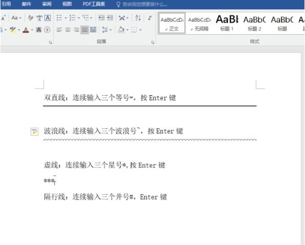 学会这7个技巧,做Word文档再也不用求人-羽兔网资讯