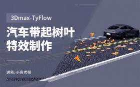 3Dmax-TyFlow-汽车带起树叶特效动画制作