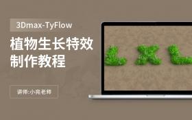 3dmax-TyFlow植物生长动画制作教程