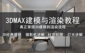3Dmax+VR-基础建模渲染教程