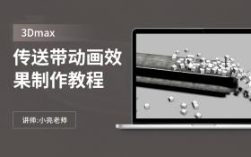 3Dmax  传送带动画效果制作教程
