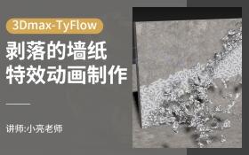 3Dmax-TyFlow案例剥落的墙纸特效动画制作