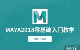 Maya 2020 软件安装教程-羽兔网资讯