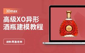 3Dmax-高级建模XO异形酒瓶建模教程