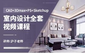 CAD+3Dmax+PS+Sketchup室内设计全套视频课程