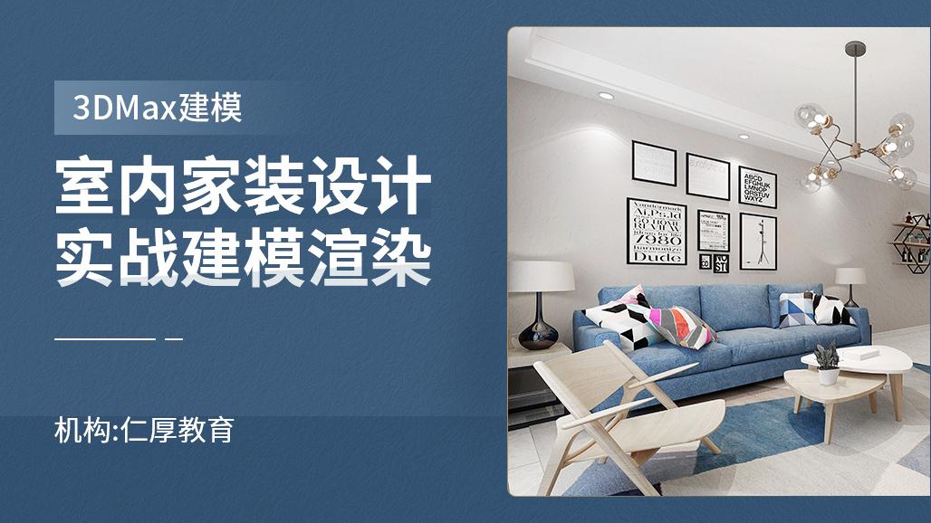 3Dmax+VRay-室内家装设计实战建模渲染教学