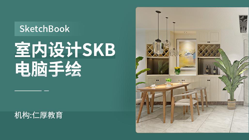 室内设计SKB电脑手绘入门到精通教程