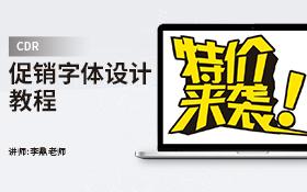 CDR-促销字体设计教程