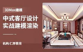 3Dmax+VRay-新中式客厅建模渲染教学