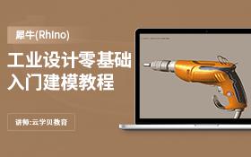 犀牛(Rhino)工业设计零基础入门建模教程