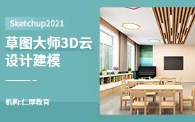 Sketchup2021草图大师3D云设计建模入门到精通