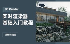 D5 Render 实时渲染器零基础入门教程