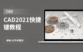 CAD2021快捷键教程