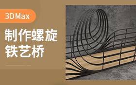 3Dmax-如何制作螺旋铁艺桥模型