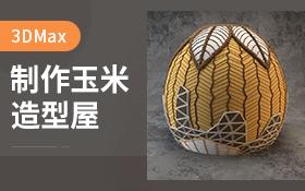 3Dmax-如何制作玉米造型屋模型