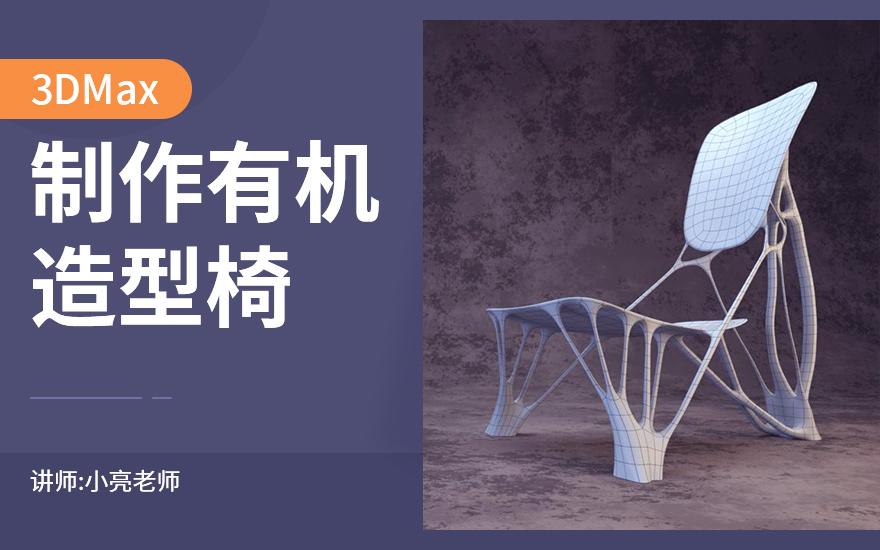 3Dmax-如何制作有机造型椅模型