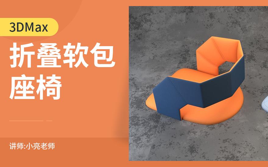 3Dmax-如何制作折叠软包座椅模型