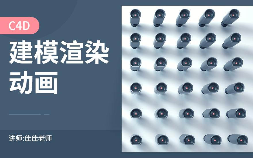 C4D+OC-摄像头跟随建模+渲染+动画教程