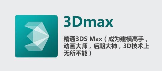 哪一个3dmax版本更好用?来分析一下-羽兔网资讯
