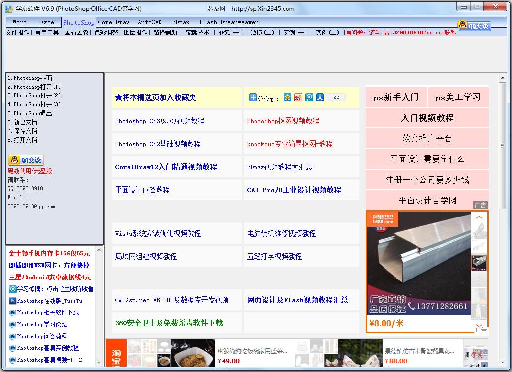 PhotoShop学友软件下载,PhotoShop学友6.9.0.0-羽兔网资讯