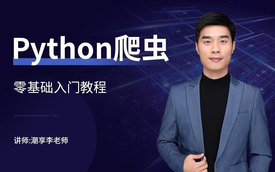 Python爬虫零基础入门教程