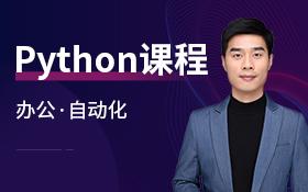 Python办公自动化零基础教程