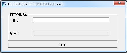 3dmax8注册机的使用说明书-羽兔网资讯