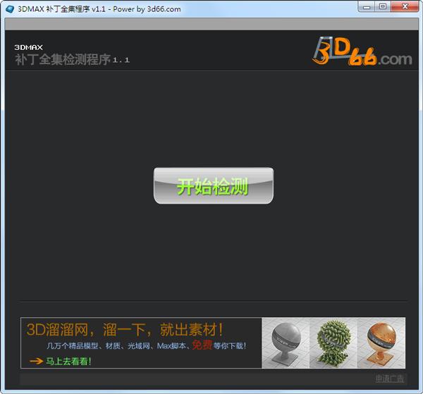 3dmx补丁全集程序的安装方法-羽兔网资讯