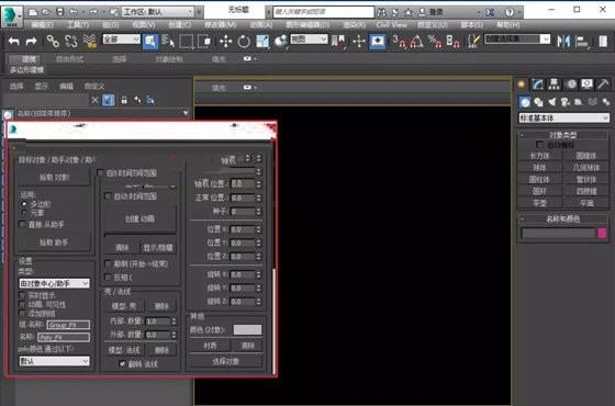 3DMax多边形动画插件PolyFX的安装教程-羽兔网资讯