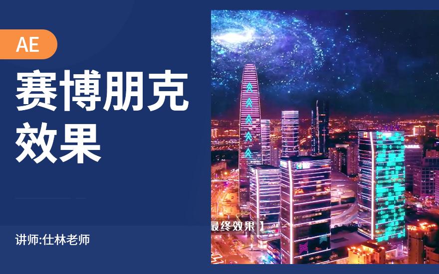 AE-科技感城市赛博朋克效果