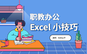 学校办公EXCLE技巧运用教程