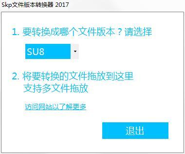草图大师的Skp文件版本转换器的介绍和操作方法-羽兔网资讯