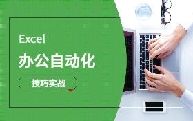 Excel-工作表办公自动化操作技巧
