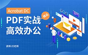 Acrobat DC 高效办公PDF实战教程